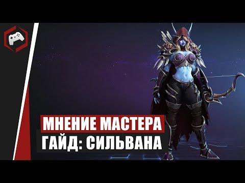 видео: МНЕНИЕ МАСТЕРА: «beselmonster» (Гайд - Сильвана) | heroes of the storm