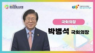 [2021 청소년미디어페스티벌] 축사_박병석 국회의장