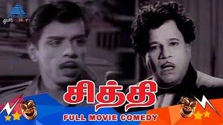Chitthi Tamil Movie Comedy Scenes | Gemini Ganesan | Padmini | Nagesh | Pyramid Glitz Comedy