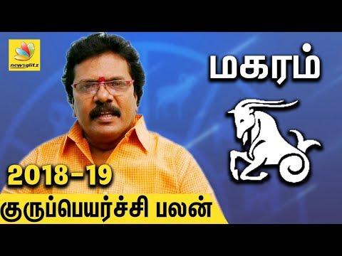 Makara Rasi Guru Peyarchi Palangal 2018 to 2019 | Tamil