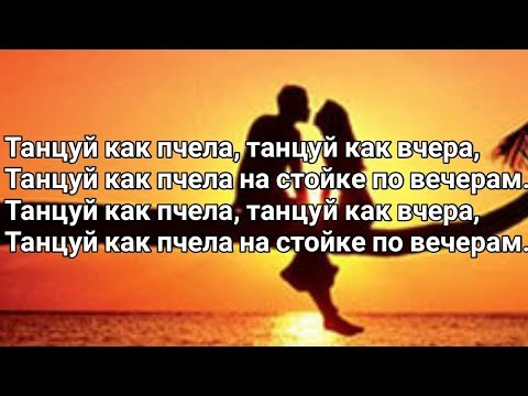 Ramil' & Dava - Танцуй как пчела (Lyrics, Текст)