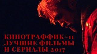 Лучшие фильмы и сериалы 2017. Обзор Кинотраффика