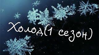 Сериал-Холод(1 серия)