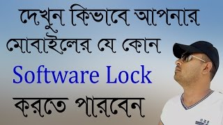 How To any Apps Lock On Your Android I Apps Locker ( Bangla Tutorial )