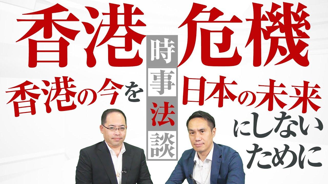 香港危機 香港の今を日本の未来にしないために【時事法談 第5回】#幸福の科学#大川隆法#与国秀行