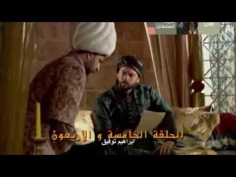 حريم السلطان الجزء الاول الحلقة 45القسم الاول
