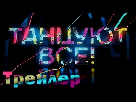 Танцы 4 Сезон 3 Выпуск (2017) Скачать торрент