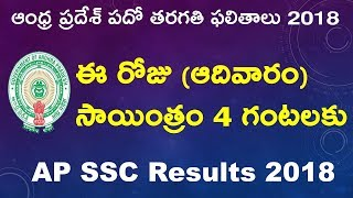 AP SSC Results 2018 Released Time Change I Andhra Pradesh 10th Class Results Today Evening @4pm