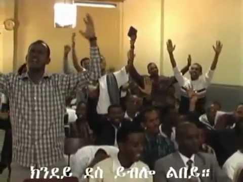 Eritrean Protestant Church -  እምነተ-ክርስቶስ ቤተ ክርስትያን