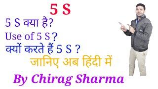5S Training in Hindi