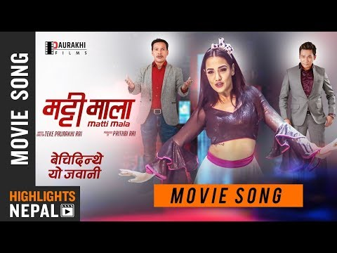 Bechidinthe Yo Jawani | New Nepali Movie 'MATTI MALA' Song 2018 | Priyanka Karki, Buddhi Tamang