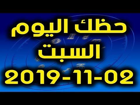 Photo of حظك اليوم السبت 02 تشرين الثاني نوفمبر 2019 – حظك اليوم
