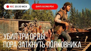 Days Gone прохождение PS4: Жизнь После #27 Возможно Конец Игры