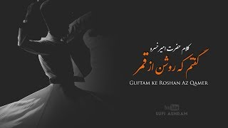Guftam ke Roshan Az Qamer With Urdu and English Translations