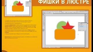 Видео уроки Adobe Illustrator. Урок #4: Общая обводка для наложенных друг на друга объектов.