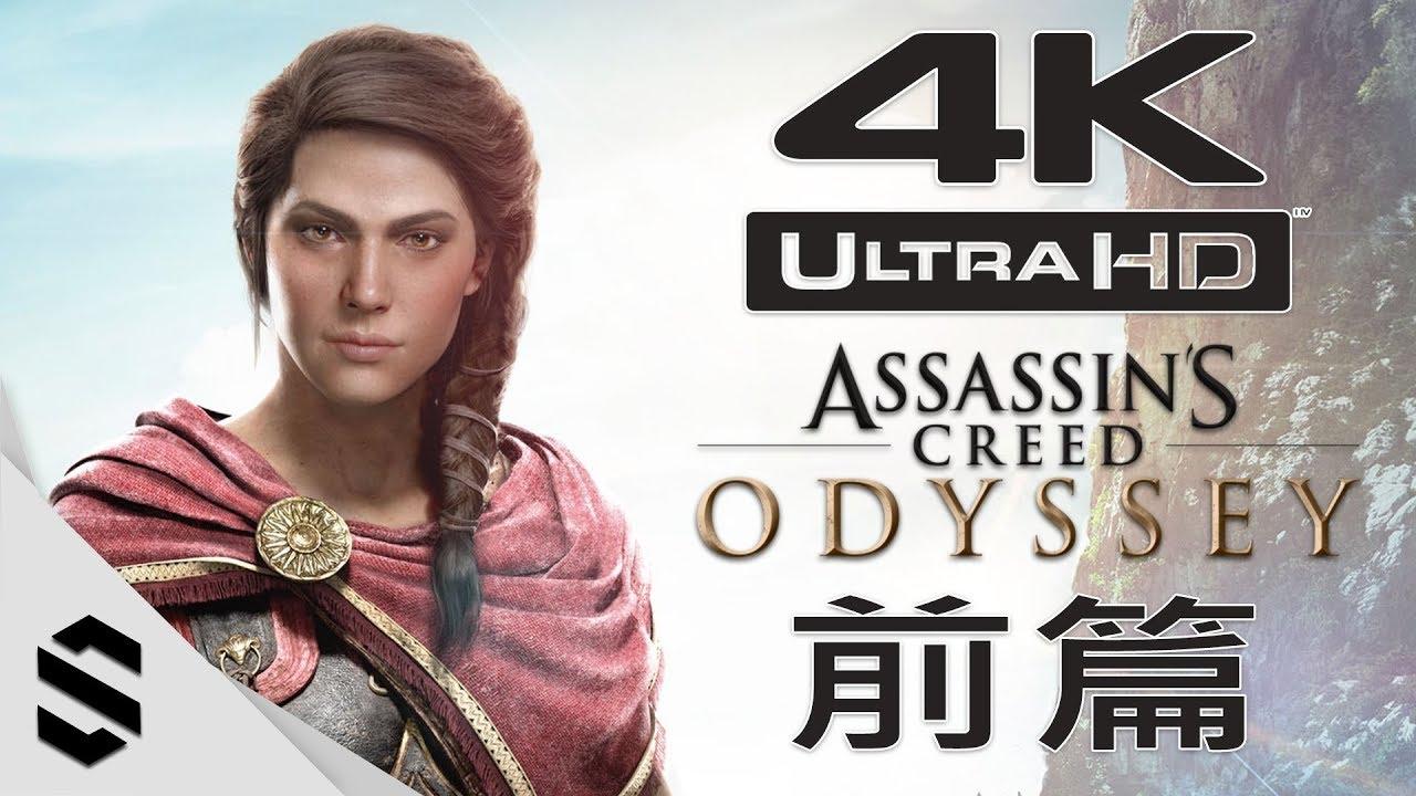 【刺客教條:奧德賽】4K電影剪輯版(中文字幕) - 前篇 - PC特效全開4K60FPS劇情電影 - Assassin's Creed Odyssey All Cutscenes - 刺客信条:奥德赛