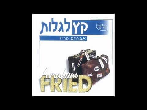 ותערב - אברהם פריד - קץ הגלות - vtearev - avraham fried