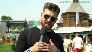 ПИКНИК АФИШИ: Серёжа и микрофон (СПЕШЛ)