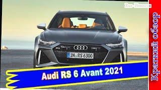 Авто обзор - Audi RS 6 Avant 2021 – лучший семейный автомобиль