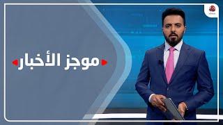 موجز الاخبار   26 - 07 - 2021   تقديم هشام الزيادي   يمن شباب