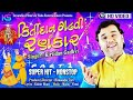 KIRTIDAN GADHAVI NO RANKAR PT. 1 SUPER HIT NON STOP GARBA NEW KHELAYA 2018