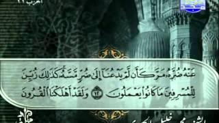 المصحف الكامل 21 للشيخ محمود خليل الحصري رحمه الله
