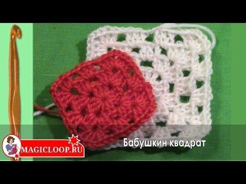 Уроки вязания крючком - Бабушкин квадрат., Видео, Смотреть