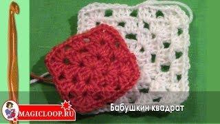 Вязание крючком - Урок 31. Бабушкин квадрат. How to crochet square