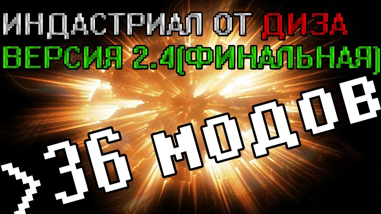 индустриальная сборка майнкрафт от диза v2.01 final #9