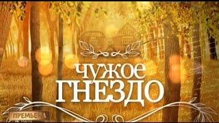 Чужое гнездо (сериал 2015) Трейлер 1