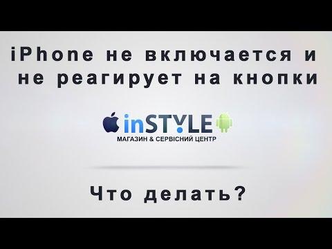 Видео Ремонт кнопок iphone