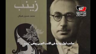 معلومات قد لا تعرفها عن «حسين هيكل» صاحب أول  رواية مصرية