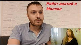видео Работа — Вахта