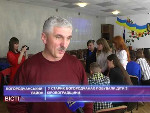 У Старих Богородчанах побували діти з Кіровоградщини
