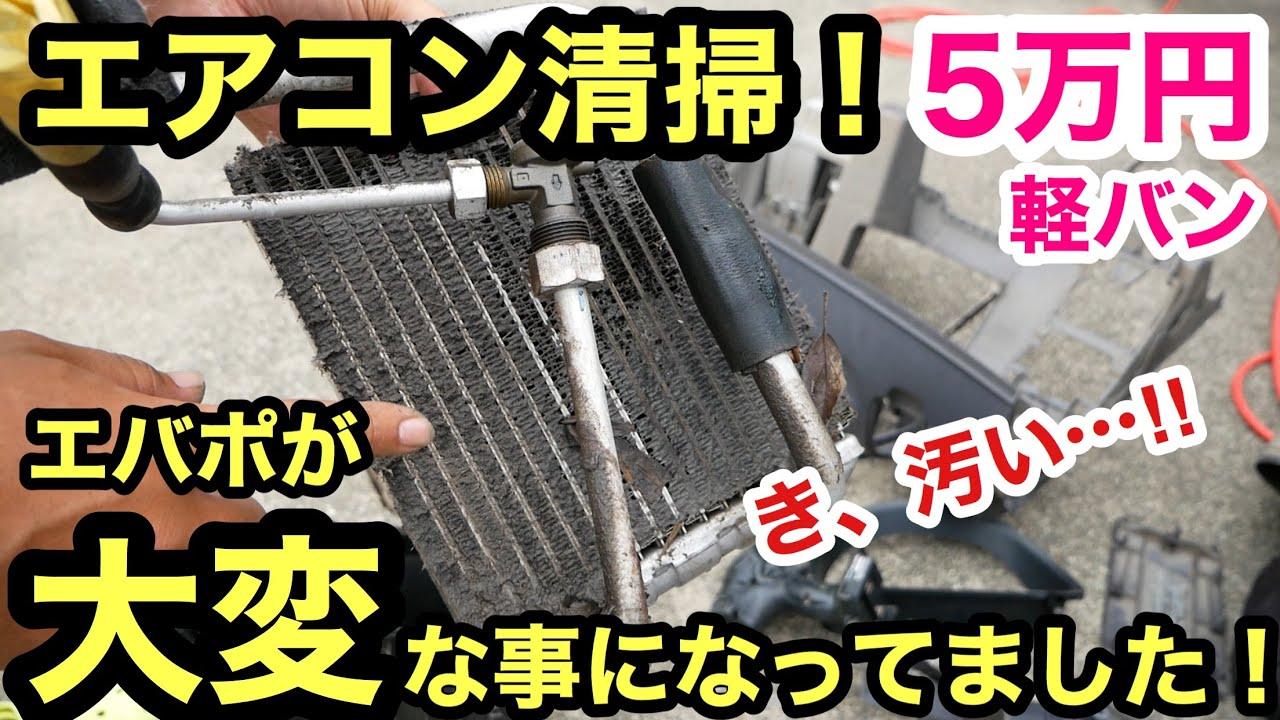 5万円軽バン エアコンの16年間の汚れを徹底洗浄‼️スッキリ爽やか冷え冷えに‼️