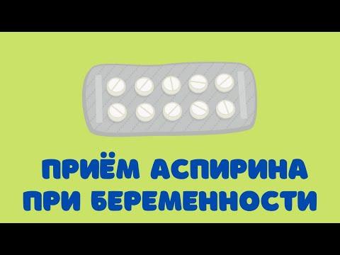 Др. Елена Березовская - Прием аспирина при беременности (из вебинара)