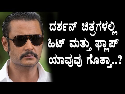 Darshan Top Hits and Flops List | Darshan Movies | Challenging Star Darshan | Top Kannada TV