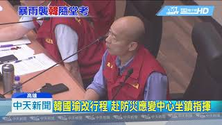 20190719中天新聞 韓國瑜改行程 赴防災應變中心坐鎮指揮