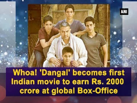 Thumbnail: Whoa! 'Dangal' becomes first Indian movie to earn Rs. 2000 crore at global Box-Office - ANI News