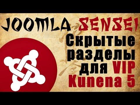 73.Скрытые разделы для VIP в Kunena 5 | Joomla