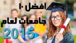 أفضل 10 جامعات لعام 2015 | Top10 Arabic