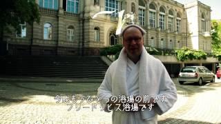 バーデン・バーデン 欧州セレブも注目の高級温泉リゾート街で身も心も癒される  ドイツの高級温泉リゾート街 南ドイツゆる旅ビデオブログ第9話 Baden Baden