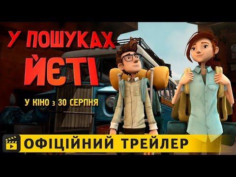 трейлер У пошуках йєті (2018) українською