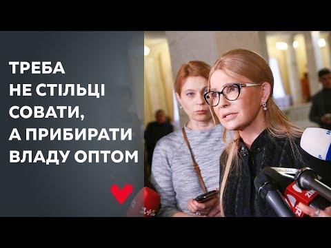 Юлія Тимошенко про