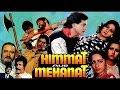 Himmat Aur Mehanat Full Hindi Action Movie Jeetendra, Shammi Kapoor, Sridevi, Poonam Dhillon,