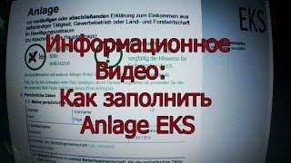 Как заполнить Anlage EKS