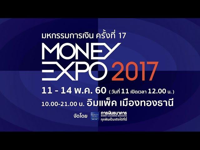 งานมหกรรมการเงิน ครั้งที่ 17 Money Expo 2017