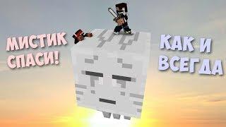 Minecraft - Первая встреча с НИМ! Гаст-убийца