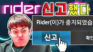 라이더 게임 신고했어요 :: 참을 수 없는 분노 :: 라이더(Rider), 밍모 Games