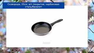 Сковорода, 20см, а/п покрытие, карбоновая сталь/бакелит обзор